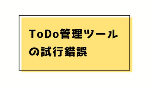 ToDo管理ツールの試行錯誤