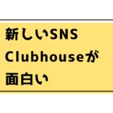 新しいSNS Clubhouseが面白い