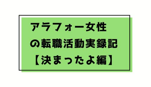 アラフォー女性の転職活動実録記【決まったよ編】